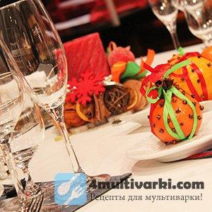 Блюда на праздничный стол в мультиварке