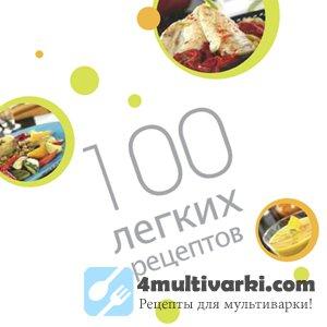 Книга 100 легких рецептов для мультиварки