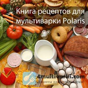 Книга лучших рецептов для мультиварки Поларис